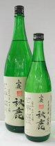 秋 鹿 山廃純米無濾過生原酒 1.8L