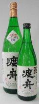 渡舟 ふなしぼり純米吟醸生詰 1.8L