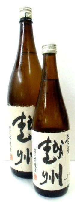 画像1: 越州「壱乃越州」特別本醸造 720ml