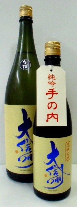 画像1: 大信州 純米吟醸「手の内」生詰 720ml