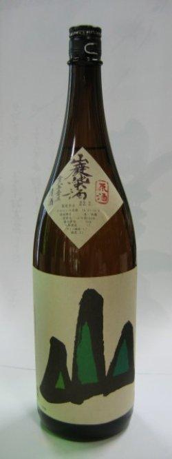 画像1: 秋 鹿 山原酒山廃純米 1.8L