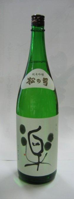 画像1: 松の司 楽 純米吟醸 1.8L